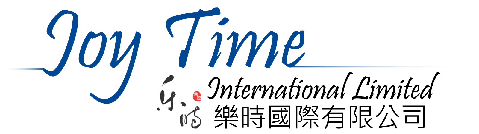 樂時國際有限公司 Joy Time International Limited